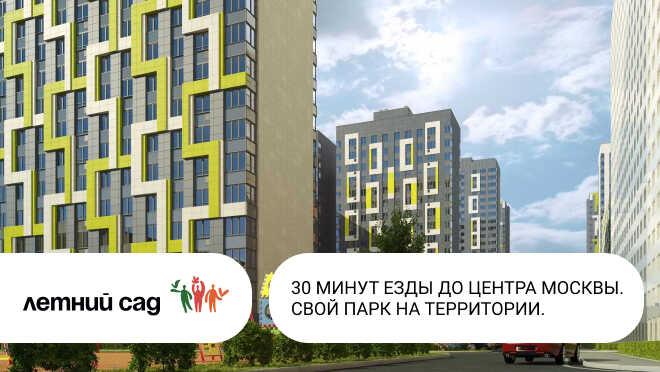 Готовые квартиры комфорт-класса на севере Москвы Скидка 1% на однокомнатные апартаменты